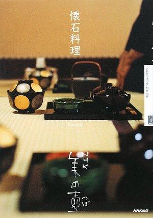 懐石料理 (NHK美の壺)