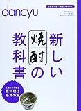 新しい焼酎の教科書 (プレジデントムック dancyu食こそエンターテインメント)
