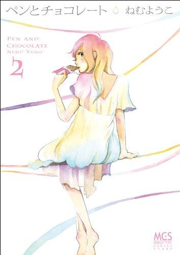 ペンとチョコレート 2 (まんがタイムコミックス)