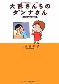 大原さんちのダンナさん―このごろ少し神経症 (文春文庫)