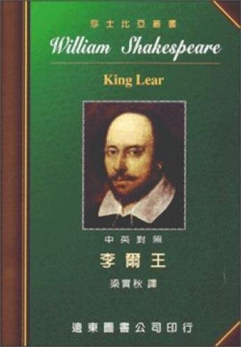 Shakespeare (33) King Lear (bilingual), Paperback (Traditional Chinese Edition)