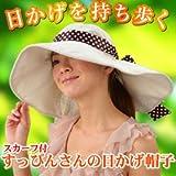 主婦のアイデアで開発されたスカーフ付きの帽子【スカーフ付すっぴんさんの日かげ帽子】