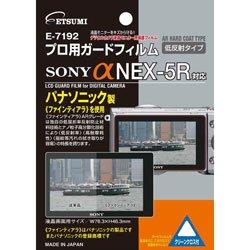 エツミ プロ用ガードフィルム E-7192 ソニー NEX5R用