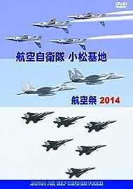 航空自衛隊 小松基地 航空祭2014 [DVD]