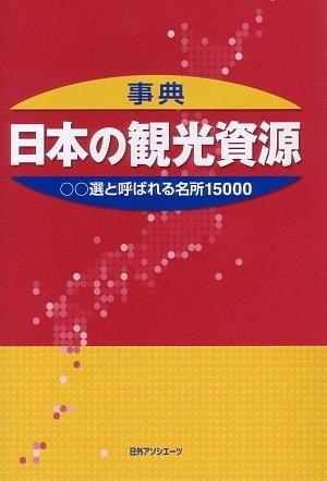 事典・日本の観光資源―○○選と呼ばれる名所15000
