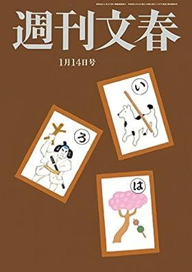 週刊文春 1月14日号[雑誌]