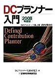 DCプランナー入門―DCプランナー(1級、2級)認定試験対応〈2008年度版〉