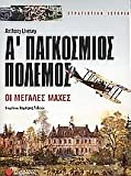 img - for a' pagkosmios polemos /  '                    book / textbook / text book