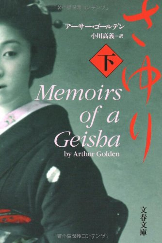 essays memoirs geisha Memoirs of a geisha - part 2 - life essay example adriana lindenfeld english 11 honors 6 june 2012 memoirs of a geisha arthur.