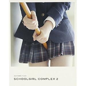 スクールガール・コンプレックス──放課後── SCHOOLGIRL COMPLEX 2