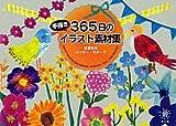 365日の手描きイラスト素材集—春夏秋冬HAPPYモチーフ