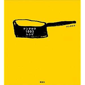 ケンタロウ1003レシピ (講談社のお料理BOOK) [Kindle版]