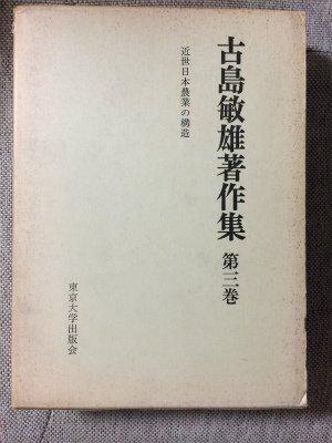 古島敏雄著作集〈第3巻〉近世日本農業の構造 (1974年)