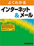 よくわかるインターネット&メール―Microsoft Windows Vista、Windows Internet Explorer 7、Windowsメール対応