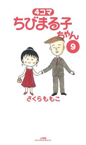 4コマ ちびまる子ちゃん 9 集 (ビッグコミックススペシャル)