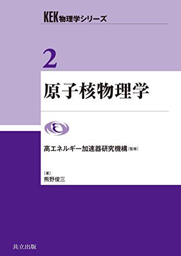 原子核物理学 (KEK物理学シリーズ 2)