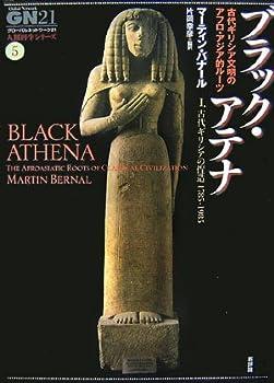 """ブラック・アテナ―古代ギリシア文明のアフロ・アジア的ルーツ〈1〉古代ギリシアの捏造1785‐1985 (グローバルネットワーク21""""人類再生シリーズ"""")"""