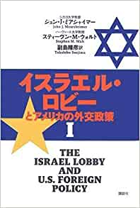 United states foreign policy with israel