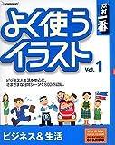 素材一番 よく使うイラスト Vol.1 ビジネス&生活 / データクラフト