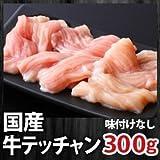 40072 『国産牛テッチャン(大腸、しま腸、シマ腸) 300g』 ホルモン 焼き肉 焼肉 バーベキュー もつ鍋 モツ鍋