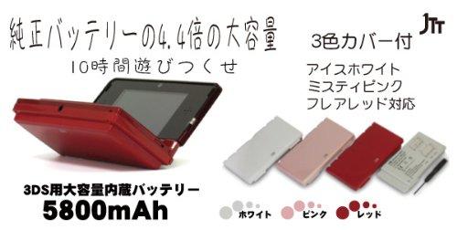 3DS用大容量内蔵バッテリー(ホワイト&レッド&ピンク色カバー付) 10時間以上連続稼動保証!