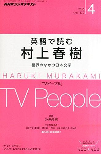 NHKラジオ英語で読む村上春樹 2015年 04 月号