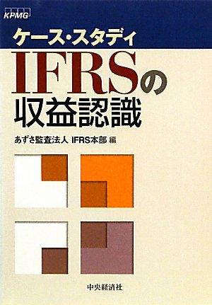 ケース・スタディ IFRSの収益認識