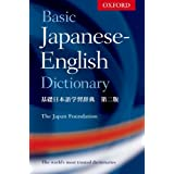 Oxford Basic Japanese-English Dictionary, 2nd Ed.by Oxford Publishing