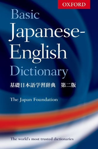 Basic Japanese-English Dictionary