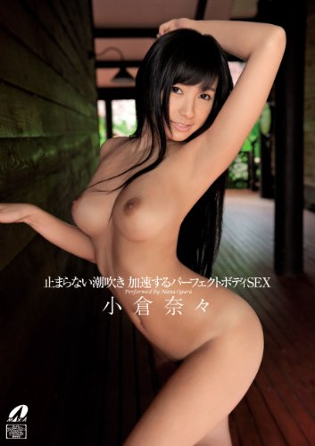 止まらない潮吹き 加速するパーフェクトボディSEX 小倉奈々 [DVD]