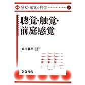 """聴覚・触覚・前庭感覚 (講座""""感覚・知覚の科学"""")"""