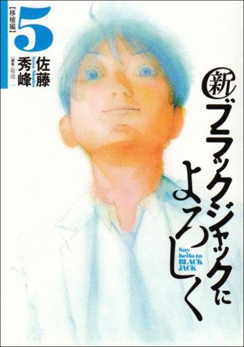 新ブラックジャックによろしく 5 移植編 (5) (ビッグコミックススペシャル)