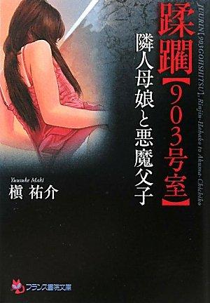 [槇祐介] 蹂躙【903号室】 隣人母娘と悪魔父子