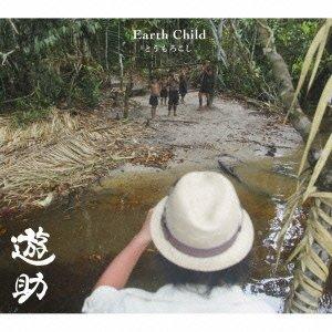 とうもろこし/Earth Child(初回生産限定盤B)(DVD付)
