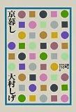 京暮し (暮しの手帖エッセイライブラリー)
