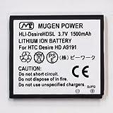 MugenPower ソフトバンク 001HT DesireHD 大容量内蔵バッテリ(1500mAh)日本語説明書付