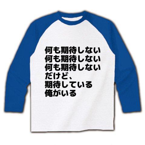 何も期待しない 何も期待しない 何も期待しない だけど、 期待している 俺がいる ラグラン長袖Tシャツ(ホワイト×ブルー) M