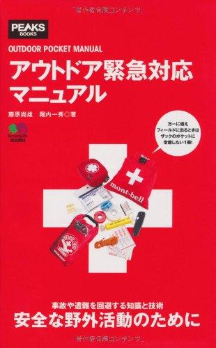アウトドア緊急対応マニュアル (OUTDOOR POCKET MANUAL)藤原 尚雄 (著)