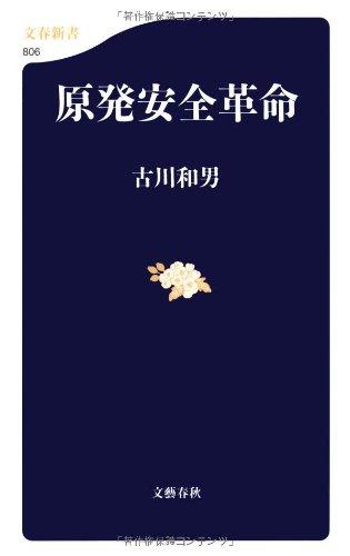 原発安全革命 (文春新書)