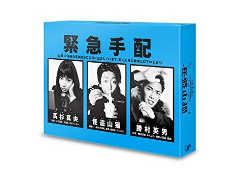 【早期購入特典あり】怪盗 山猫(Blu-ray BOX)(オリジナルハンドタオル付)