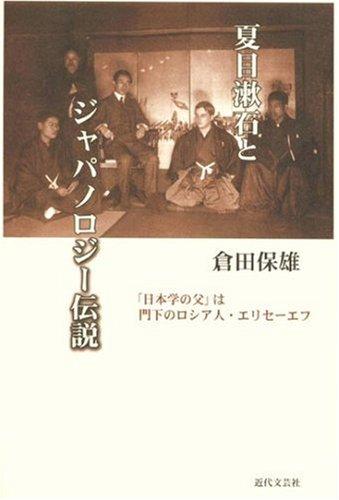 夏目漱石とジャパノロジー伝説