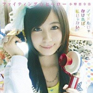 ファイティング☆ヒーロー(初回限定盤C)