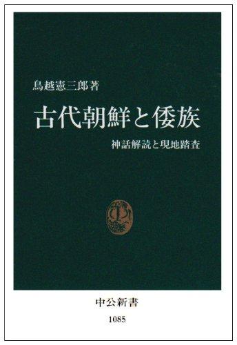 古代朝鮮と倭族―神話解読と現地踏査