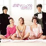 恋愛マニュアル~まだ結婚したい女 オリジナル・サウンドトラック