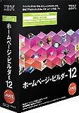 IBMホームページ・ビルダー12 [発売記念アカデミック版]
