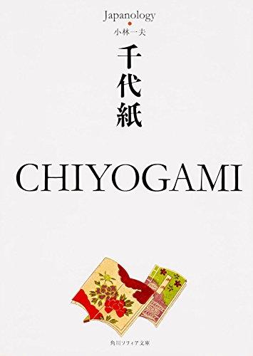 千代紙 CHIYOGAMI ジャパノロジー・コレクション