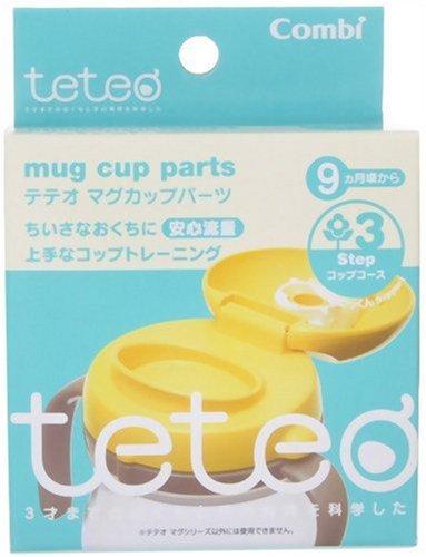コンビ テテオ teteo マグカップパーツ