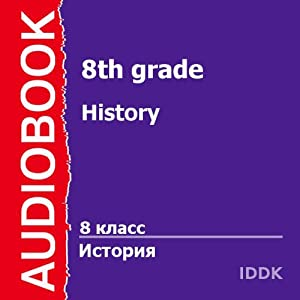 History for 8th Grade [Russian Edition] | [V. Suvorova]