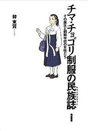 チマ・チョゴリ制服の民族誌—その誕生と朝鮮学校の女性たち