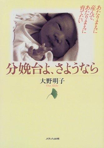 分娩台よ、さようなら―あたりまえに産んで、あたりまえに育てたい